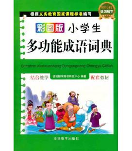 Caituban Xiaoxuesheng Duocongneng Chengyu Cidian