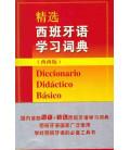 Diccionario didáctico básico Basic dictionary