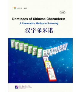 Dominos of Chinese Characters - A cumulative Method of Learning (Includes QR Code for audio download)