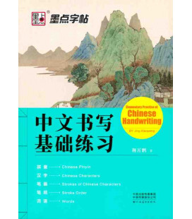 Elementary Practice of Chinese Handwriting - Pinyin, Strokes order, characters, words