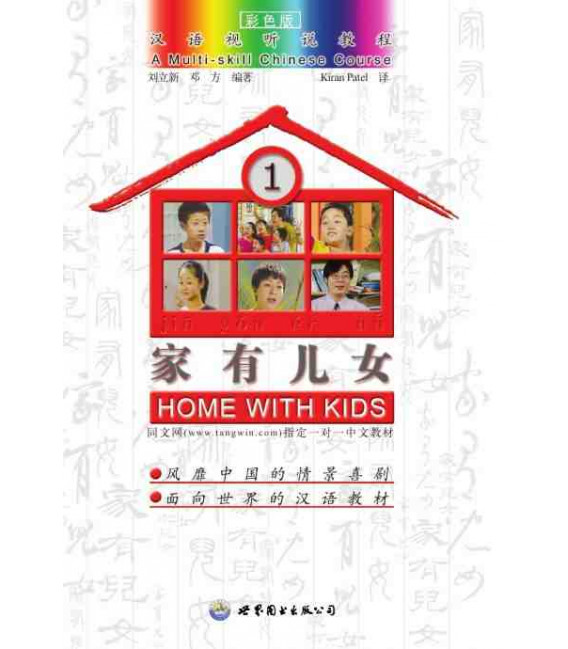 Home with Kids Vol. 1 (Textbook + 2 DVD)