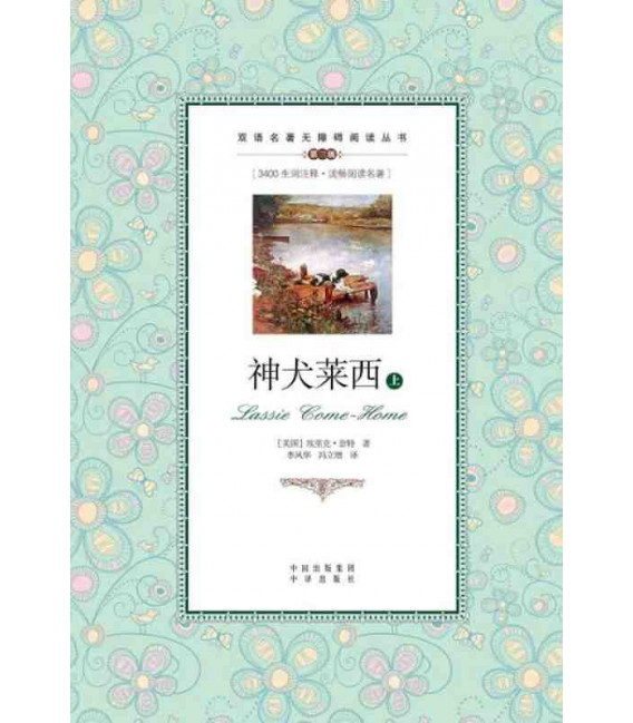 Lassie Come Home - Bilingual reading English/Chinese - 3400 Words- two books included