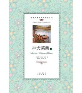Lassie Come Home - Lettura bilingue inglese/cinese - 3400 parole- Confezione da due libri