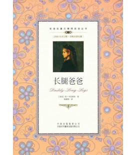 Daddy Long Legs - Lectura bilingüe inglés/chino - 2500 Palabras