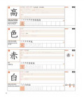 HSK Standard Course 4B (Xia)- Textbook (Libro + Codice QR)