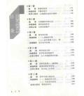 HSK Standard Course 2 -Teacher's Book