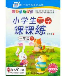 Cahier d'écriture - Xiaoxuesheng xiezi kekelian 1. Part B