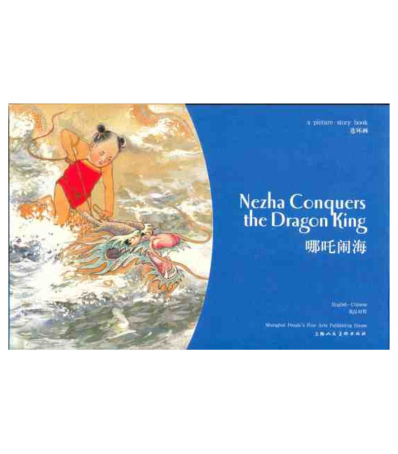 Nezha Conquers the Dragon King - A picture-story Books (English-Chinese)