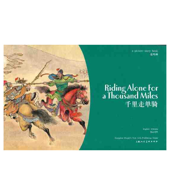 Riding Alone for a Thousand Miles - A picture-story Books (English-Chinese)