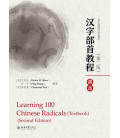Learning 100 Chinese Radicals (Textbook + Workbook) Second edition