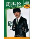 Chinese Biographies - Jay Chou - Pinyin Annotated edition - 2nd Edition