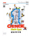Chinese Made Easy 1 (3rd Edition)- Textbook (Enthält QR-Code für Audio-Download)
