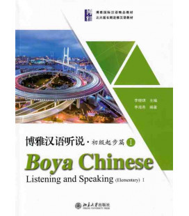 Boya Chinese Elementary 1- Listening and Speaking (Book + Listerning scripts + Aswer Keys)