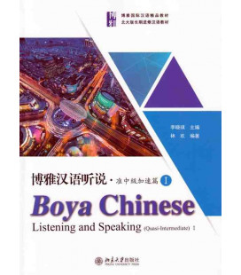 Boya Chinese Quasi-Intermediate 1- Listening and Speaking