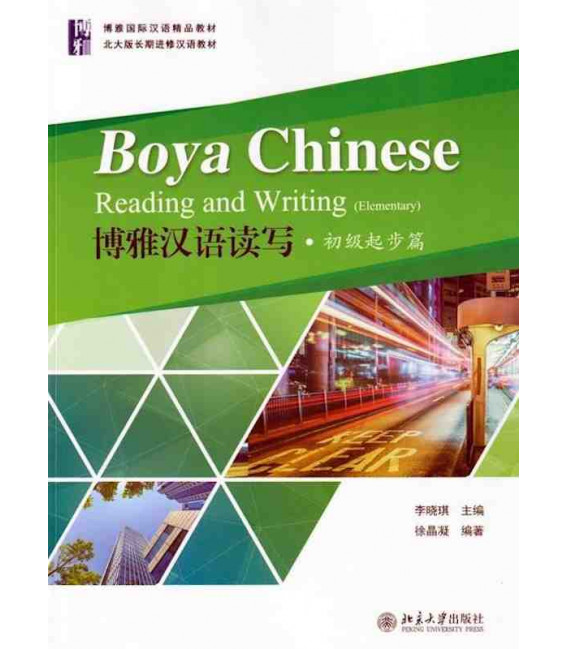 Boya Chinese Elementary 1- Reading and Writing