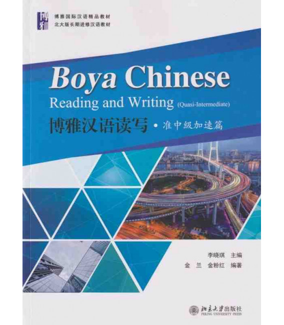 Boya Chinese Quasi-Intermediate 1- Reading and Writing