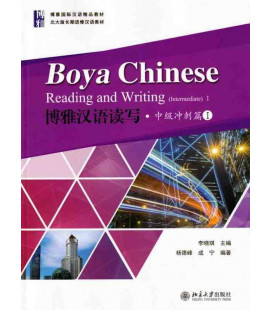 Boya Chinese Intermediate 1- Reading and Writing (Second Edition)