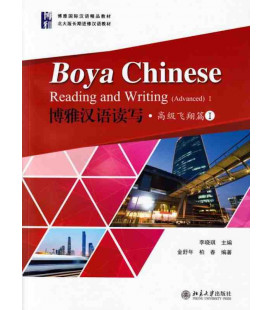 Boya Chinese Advanced 1 - Reading and Writing