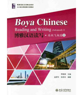 Boya Chinese Advanced 2 - Reading and Writing
