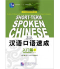 Short-Term Spoken Chinese Threshold vol.1 (2nd Edition) - Textbook