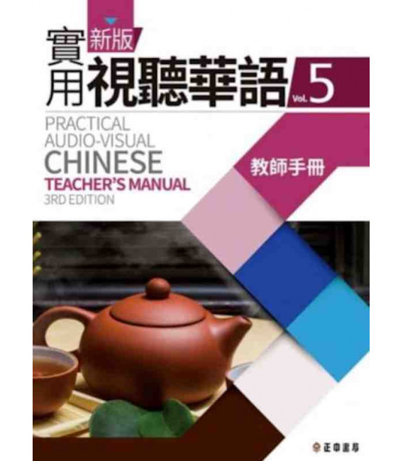 Practical Audio-Visual Chinese 5 (3rd Edition) Teacher's Manual