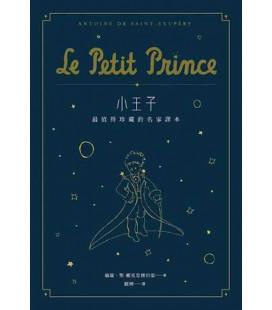 El principito - Versión en Chino Tradicional (Taiwán) - Tapa Dura - Traducido por Lui Li