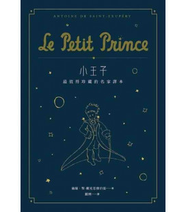 The Little Prince - Traditional Chinese version (Taiwan) - Hardcover - Translated by Lui Li