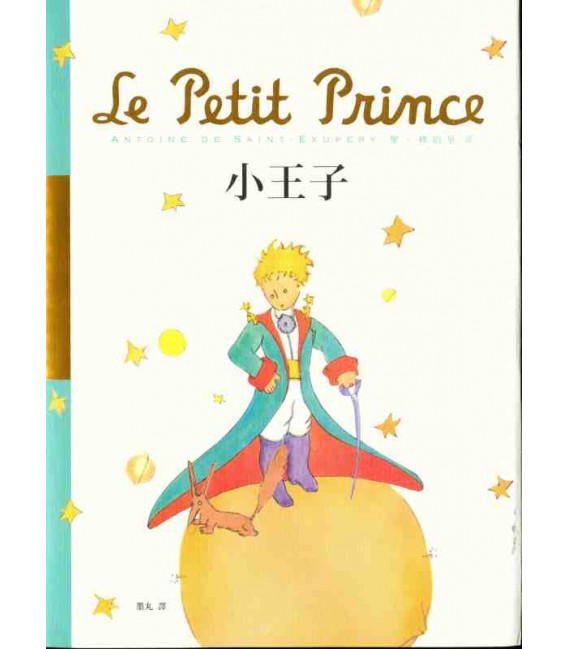The Little Prince - Traditional Chinese version (Taiwan) - Hardcover - Translated by Mo Wan