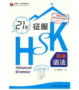 21 Days HSK Grammar (Advanced) - HSK Class series