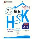 21 Days HSK Grammar (Advanced) - HSK Class series