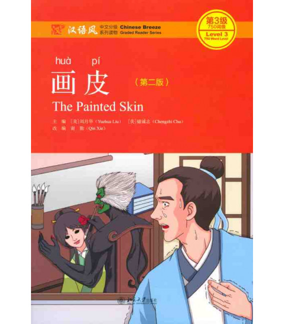 The Painted Skin - Level 3: 750 words- 2nd edition (QR code pour audio)