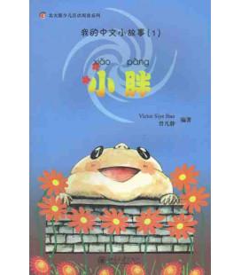 Xiao Pang (CDMP3 inclus)