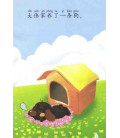 """Xunzhao Dongwu (""""Cercando un animale da compagnia"""") - CD MP3 incluso"""