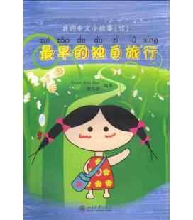 """Zui zao de lüxing (""""Il mio primo viaggio da sola"""") - CD incluso MP3"""